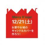【イベント】Merry X'mas! お家やお城のキャンドルカバーを作ろう! ── みんなで作る一晩だけの架空の街。 ジオラマのような灯りの街を眺めながらクリスマスの街の物語を読む。