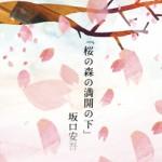 【朗読読書会】ニッポン・桜というお化け──「桜の森の満開の下」お花見読書会