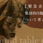 【Round table】考える場#2|緊急企画 集団的自衛権について考える読書会