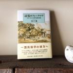 【読書会】『辺境のフォークロア』著者 金子遊さんをお迎えして